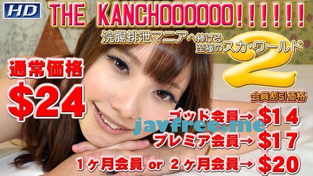 gachippv1006 りこ他 -THE KANCHOOOOOO!!!!!! スペシャルエディション2- - image ppv1006 on https://javfree.me