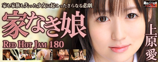 [RHJ 180] Red Hot Jam Vol.180 家なき娘 : 上原愛 店長推薦 上原愛 RHJ