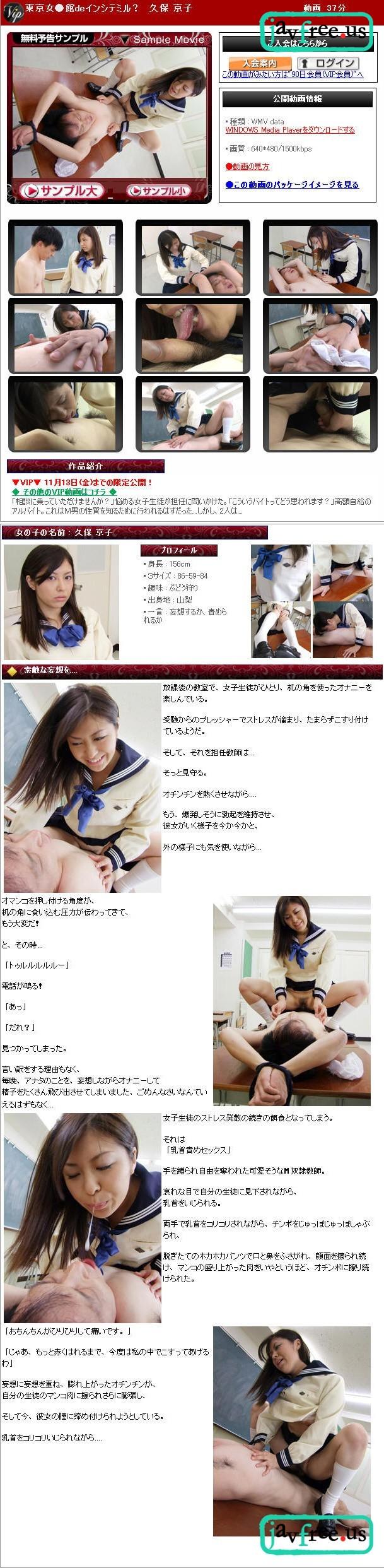 Roselip 0383 東京女●館deインシテミル? 久保京子 - image  on https://javfree.me