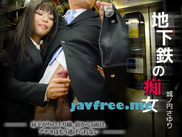 Roselip 0501 地下鉄の痴女  城ノ内 さゆり - image roselip-0501 on https://javfree.me