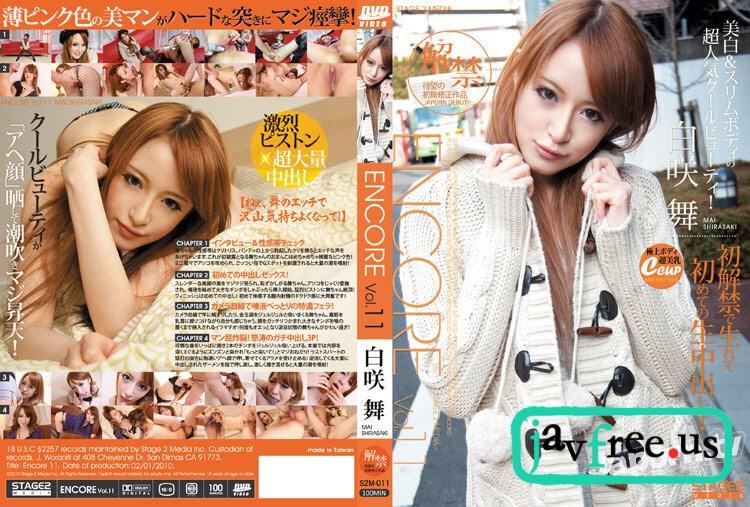 [S2M 011] Encore Vol.11 : 白咲舞 白咲舞 S2M Mai Shirasaki Encore