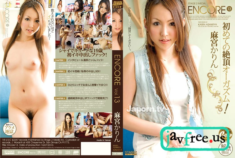 [S2M-013] アンコール Vol.13 : 麻宮かりん - image s2m-013 on https://javfree.me