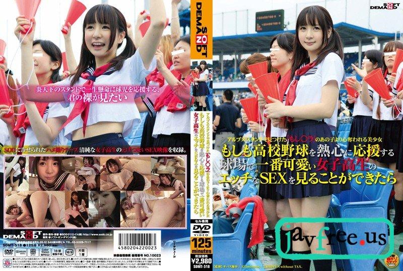 [SDMT-518] もしも○校野球を熱心に応援する球場で一番可愛い女子校生のエッチなSEXを見ることができたら - image sdmt-518 on https://javfree.me