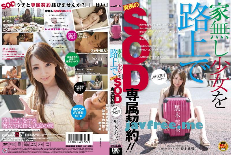 [SDMT-707] 黒木美咲 AV DEBUT - image sdmt707 on https://javfree.me