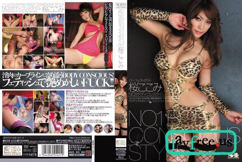 [HD][SOE-625] パーフェクトボディNO.1 BODY CONSCIOUS STYLE 桜ここみ - image soe-625 on https://javfree.me