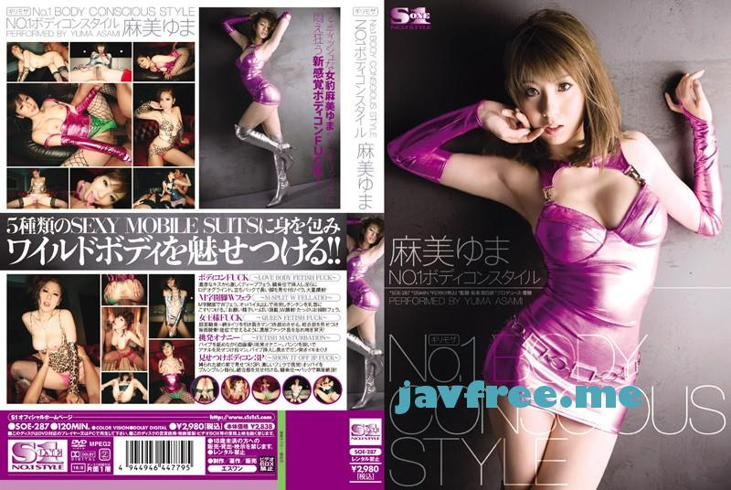 [HD][SOE 287] ギリモザ NO.1 BODY CONSCIOUS STYLE 麻美ゆま 麻美ゆま Yuma Asami SOE