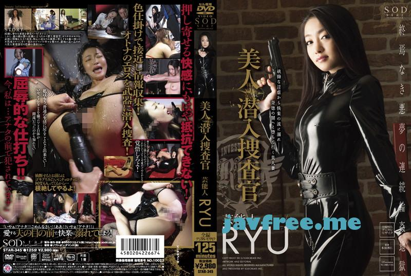 [STAR-345] 美人潜入捜査官 芸能人 RYU - image star-345 on https://javfree.me