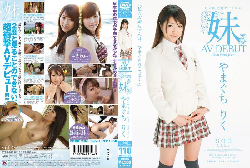 [DVD][STAR 262] あの国民的アイドルの妹 やまぐちりく AV DEBUT やまぐちりく STAR AV Debut