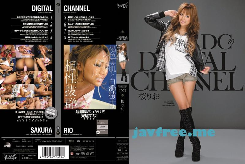 [SUPD 089] DIGITAL CHANNEL DC89 桜りお 桜りお SUPD DIGITAL CHANNEL