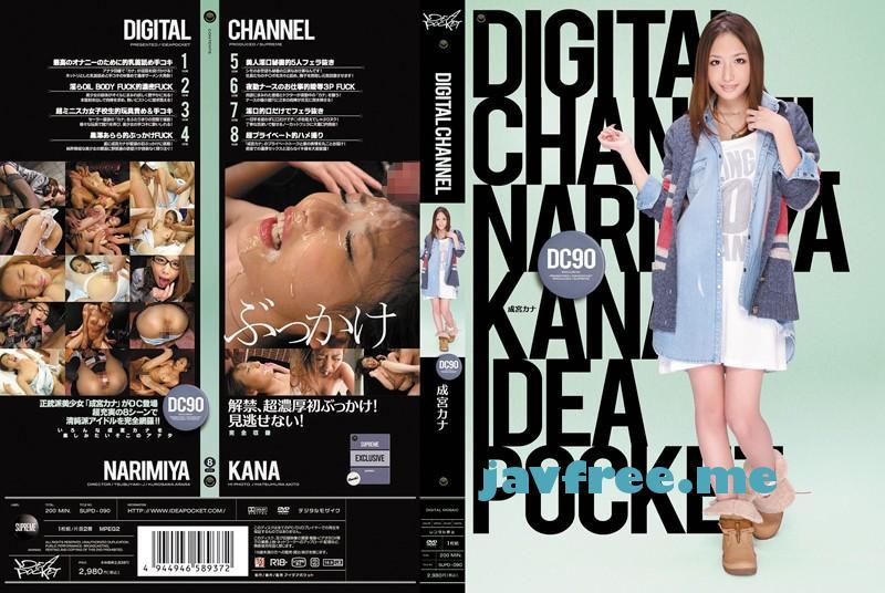 [HD][SUPD 090] DIGITAL CHANNEL DC90 成宮カナ 成宮カナ SUPD DIGITAL CHANNEL