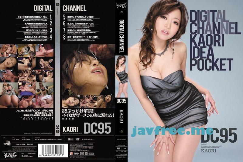 [SUPD 095] DIGITAL CHANNEL DC95 KAORI SUPD Kaori
