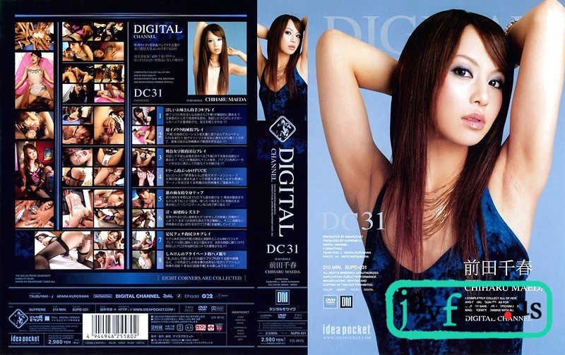 [SUPD-031] DIGITAL CHANNEL 前田千春 - image supd031 on https://javfree.me