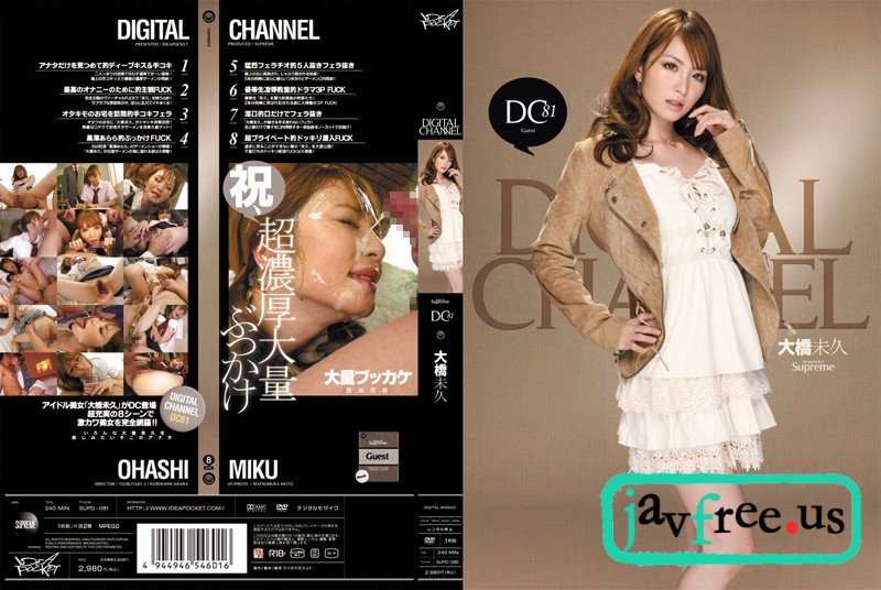 [HD][SUPD-081] DIGITAL CHANNEL 大橋未久 - image supd081 on https://javfree.me