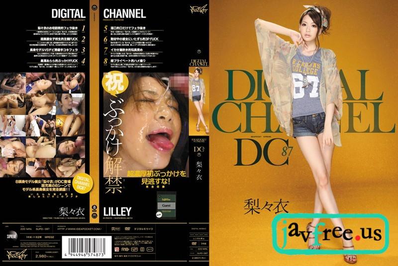 [HD][SUPD 087] DIGITAL CHANNEL DC87 梨々衣 梨々衣 SUPD