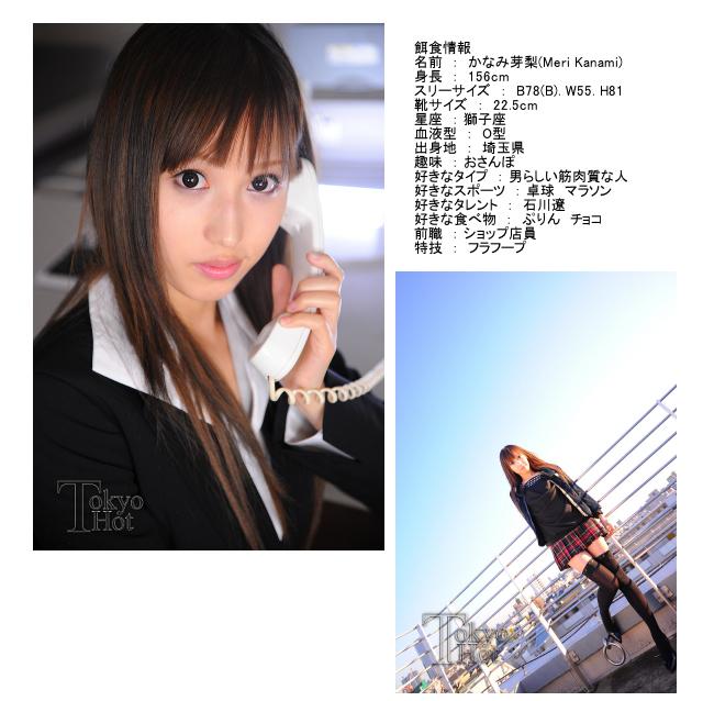 Tokyo Hot n0624 :