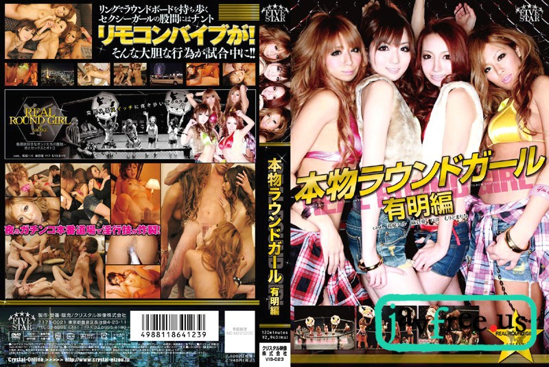 [VIS-023] Really bad girls - image VIS-023 on https://javfree.me