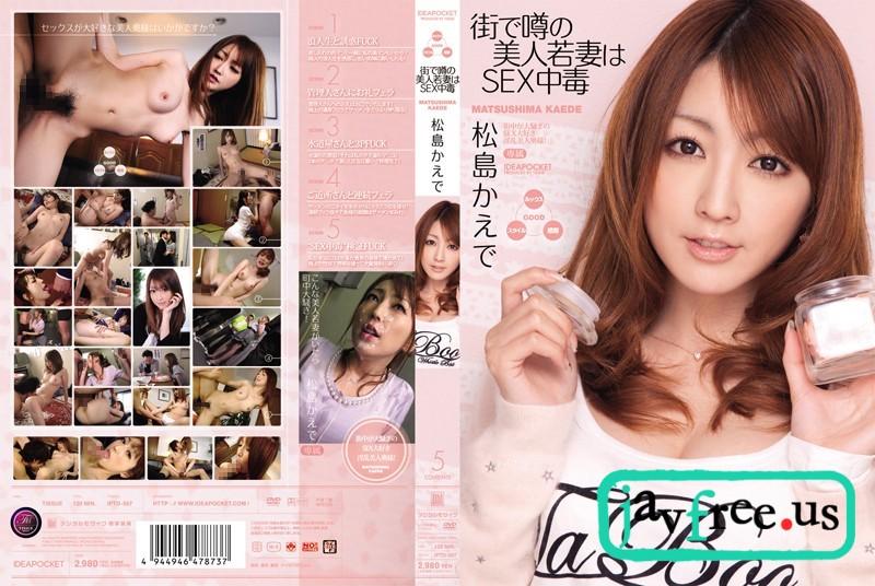 [IPTD-567] Kaede Matsushima - image IPTD-567 on https://javfree.me
