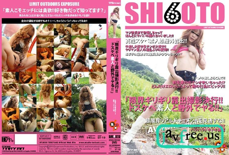 [ST 19] SHI6OTO Vol.19 Amateur outside ST SHI6OTO