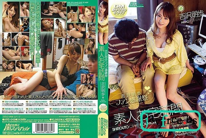 [HD][ARS 048] 吉沢明歩ファン感謝祭 素人お宅訪問 吉沢明歩 吉沢明歩 ARS Akiho Yoshizawa