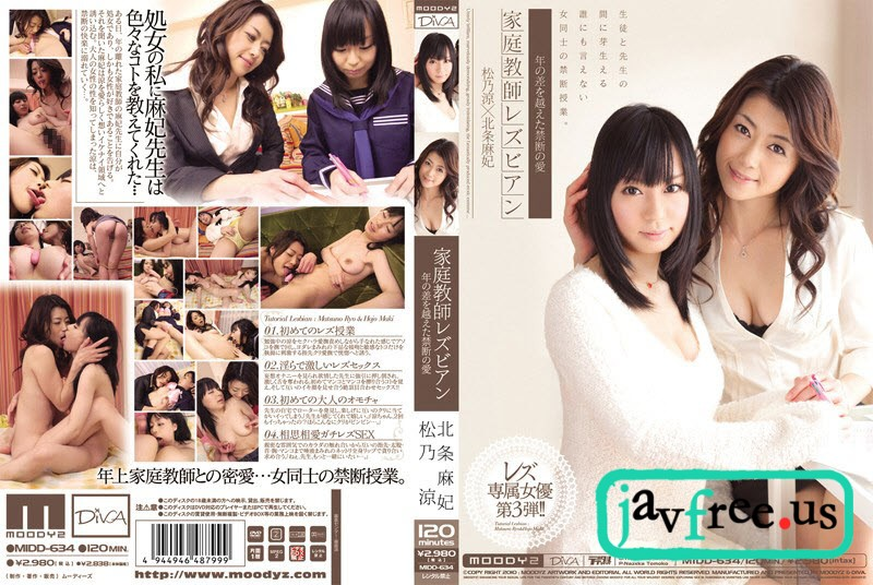 [MIDD 634] Megumi & Riyou   Lesbian Tutor  松乃涼 北條麻妃 Riyou MIDD Megumi