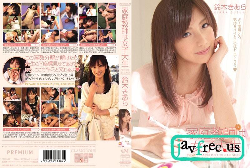 [PGD-401] Tutor - Kiara Suzuki - image 1276046819 on https://javfree.me