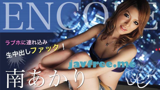 x1x–112174 – Encore Vol.10 Part.2 – Akari Minami [ 南あかり ] - image x1x-112174 on https://javfree.me