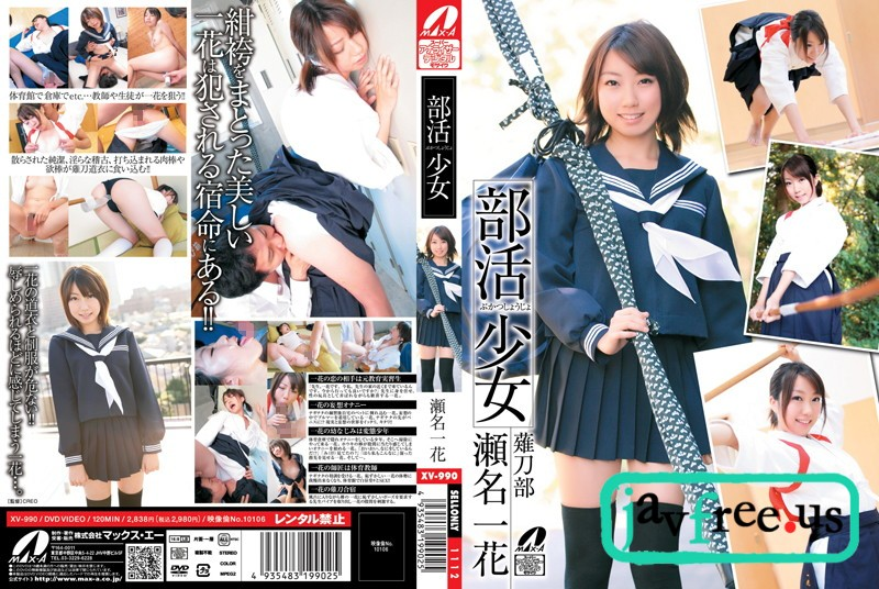 [XV-990] 部活少女 瀬名一花 - image xv-990 on https://javfree.me