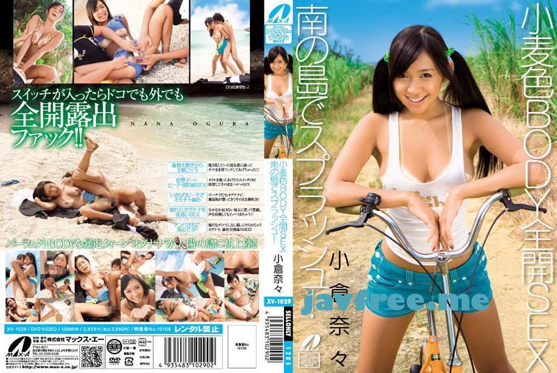 [DVD][XV-1029] 小麦色BODY全開SEX 南の島でスプラッシュ! 小倉奈々 - image xv1029 on https://javfree.me