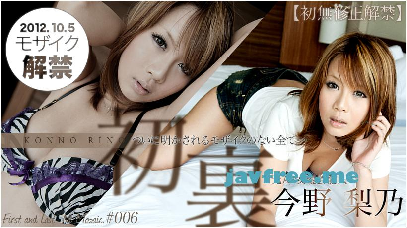 xxx-av 20466 今野梨乃 元AV女優芸能人 初裏無修正解禁vol.2 Konnorino vol.2  - image xxxav-20466 on https://javfree.me