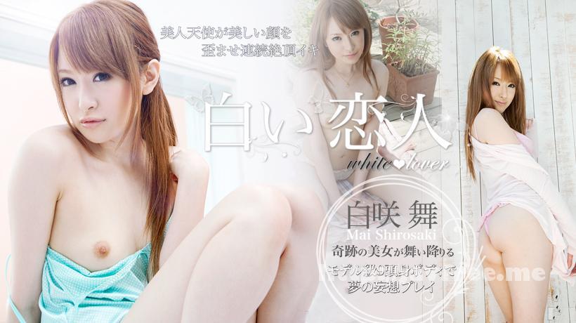 XXX-AV 21078 白い恋人 -White Lover- 白咲舞 - image xxxav-21078 on https://javfree.me