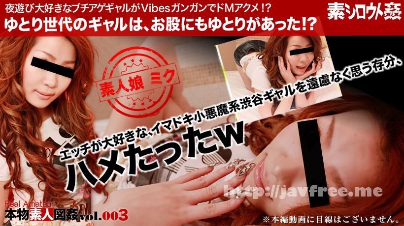 XXX AV 21117 エッチが大好きな小悪魔系渋谷ギャルを思う存分ハメたった! 本物素人図姦003 ミク XXX AV