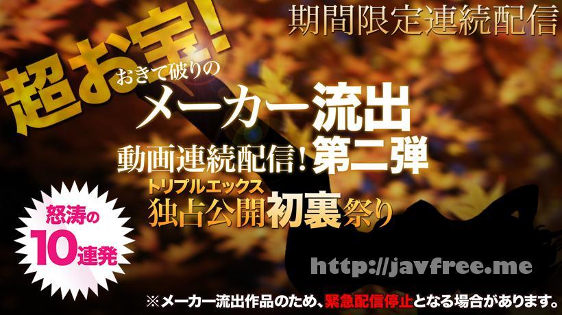 XXX AV 21179 超激ヤバ!衝撃メーカー流出動画 初裏祭第2弾 vol.05 XXX AV
