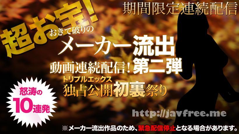 XXX-AV 21183 超激ヤバ!衝撃メーカー流出動画 初裏祭第2弾 vol.09