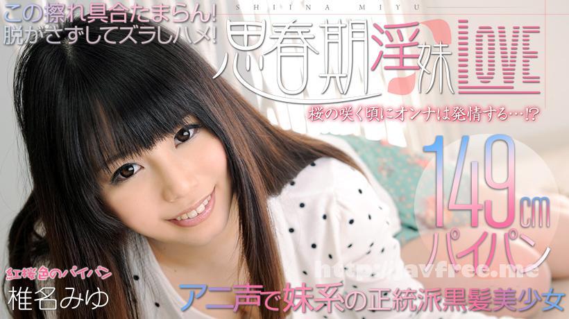 XXX AV 21506 思春期淫妹LOVE アニ声で妹系のパイパン黒髪美少女 vol.02 XXX AV