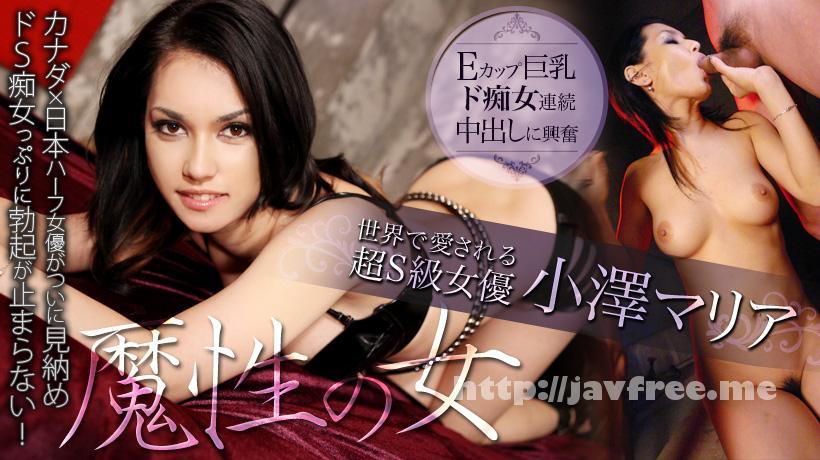 XXX-AV 21545 小澤マリア Eカップ巨乳ド痴女に連続中出し フルHD vol.01