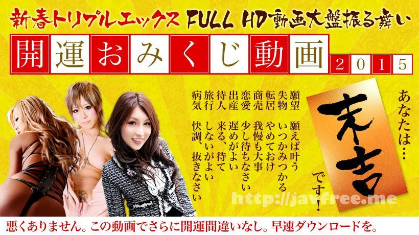 XXX AV 21848 開運おみくじ動画2015 末吉 フルHD XXX AV