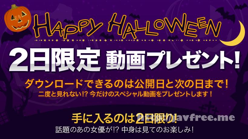 XXX AV 22221 HAPPY HALLOWEEN 2日間限定動画プレゼント!vol.10 XXX AV