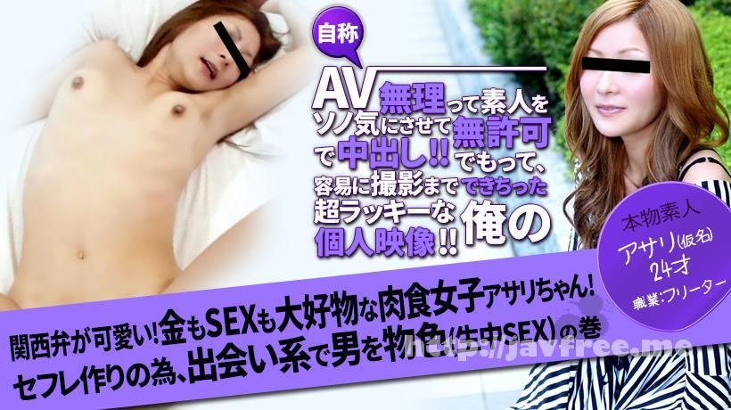 XXX AV 22263 フルHD 関西弁が可愛い!金もSEXも大好物な肉食女子アサリちゃん! XXX AV