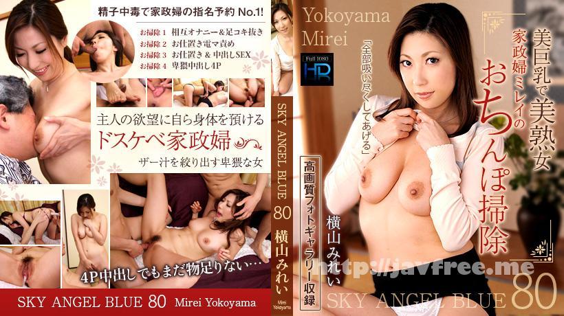 XXX AV 22898 スカイエンジェルブルー Vol.80 Part3 横山みれい