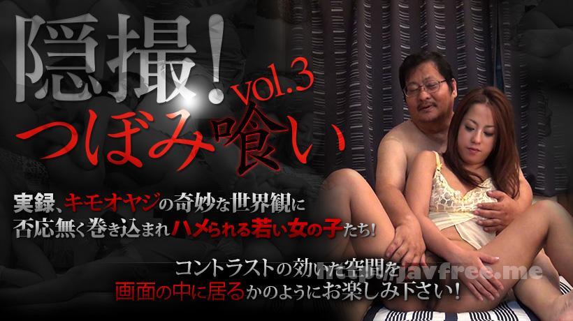 XXX AV 23059 隠撮!つぼみ喰い Vol.3 part2 中編