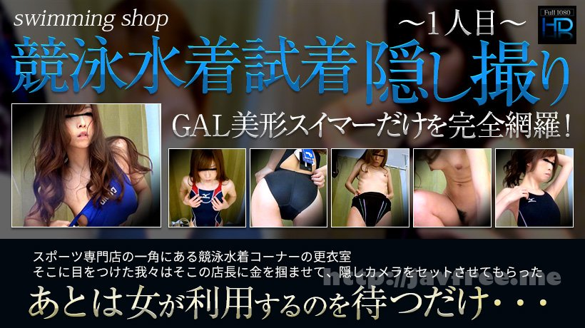 XXX-AV 23255 SwimmingShop競泳水着試着隠し撮り Part1 - image xxxav-23255 on https://javfree.me