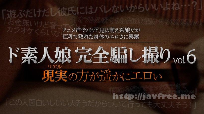 XXX-AV 23695 ド素人娘完全騙し撮りvol.6 Part4