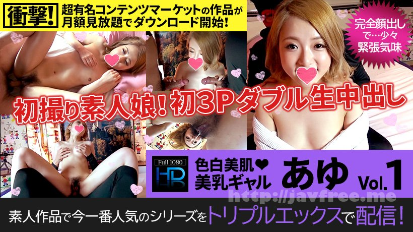 XXX-AV 23706 初撮り素人娘 ! 初3Pダブル生中出し 色白美肌・美乳ギャル あゆ Vol.01