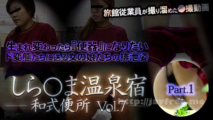XXX-AV 23714 しら○ま温泉宿和式便所 vol.7 Part1 - image xxxav-23714 on https://javfree.me