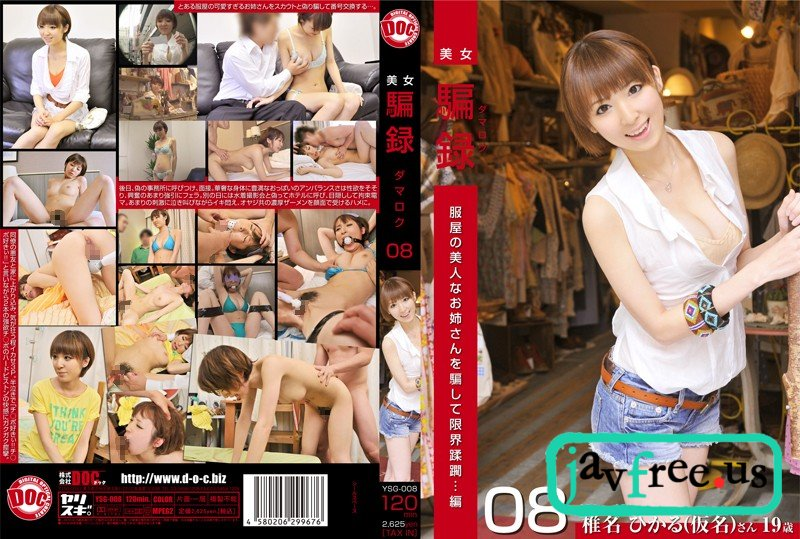[YSG-008] 美女騙録 08 - image ysg-008 on https://javfree.me
