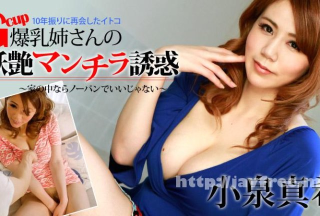 [MILD-805] 超美尻 小泉真希 - image 010115_057-caribpr on https://javfree.me