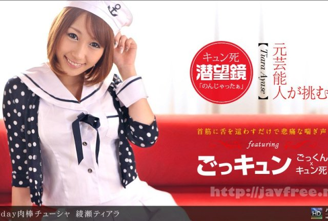 [CWPBD-58][CWP-58] CATWALK POISON 58 : Tiara Ayase - image 012012_259-1pon on https://javfree.me
