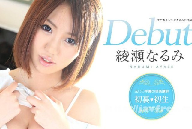 [HD][ORETD-260] えりかちゃん - image 012415-792-carib on https://javfree.me