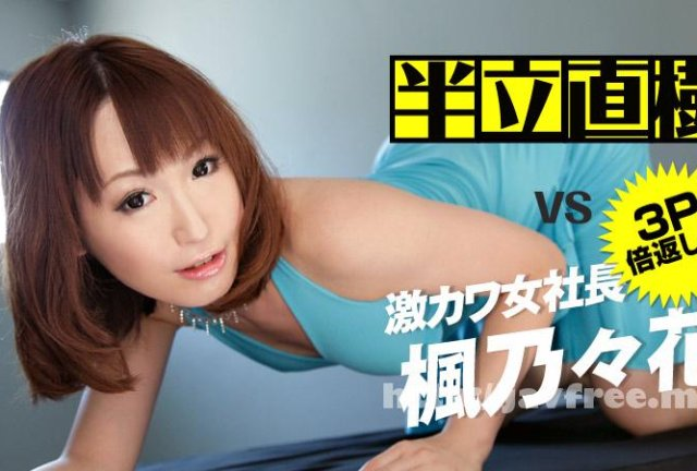 [SKY-276] スカイエンジェル Vol.165 : 楓乃々花 - image 020415-799-carib on https://javfree.me