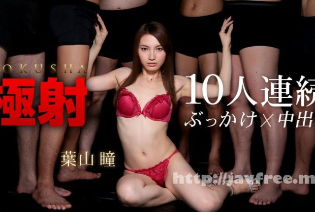 [MXGS-766] イキまくる絶頂女神。 葉山瞳 - image 021916_503-caribpr on https://javfree.me